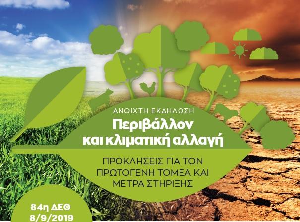 Εκδήλωση με θέμα «κλιματική αλλαγή και προκλήσεις για τον πρωτογενή τομέα» στο πλαίσιο της ΔΕΘ