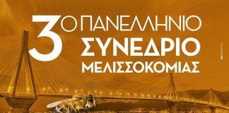 Από 1 έως 3/11 το 3ο Πανελλήνιο Συνέδριο Επαγγελματικής Μελισσοκομίας