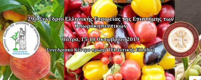 Από 15 έως 18/10 το 29ο Συνέδριο της Ελληνικής Εταιρίας της Επιστήμης των Οπωροκηπευτικών στην Πάτρα