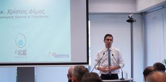 Χρ. Δήμας: Δημιουργία μιας πολιτείας καινοτομίας και μείωση της γραφειοκρατίας για την ενίσχυση της επιχειρηματικότητας