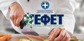 ΕΦΕΤ: Επιβολή προστίμων ύψους 215.334 ευρώ σε επιχειρήσεις τροφίμων