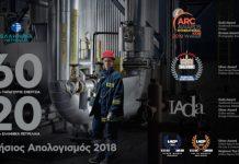 """ΕΛΠΕ: Υψηλές Διακρίσεις με 7 Κορυφαία Διεθνή Βραβεία για τον """"ΕΤΗΣΙΟ ΑΠΟΛΟΓΙΣΜΟ 2018"""""""