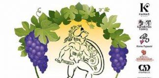 Γιορτή Κρασιού στην Αταλάντη την Κυριακή 22 Σεπτεμβρίου