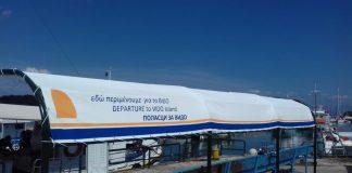 Κέρκυρα: Στήθηκε η τέντα για τους επιβάτες προς το νησί Βίδο