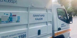 Καθαρισμός κάδων απορριμμάτων με ειδικά «οχήματα πλυντήρια» σε όλη την Αθήνα
