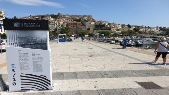Ο Οργανισμός Λιμένος Καβάλας γιορτάζει τα 100 χρόνια του λιμανιού της πόλης