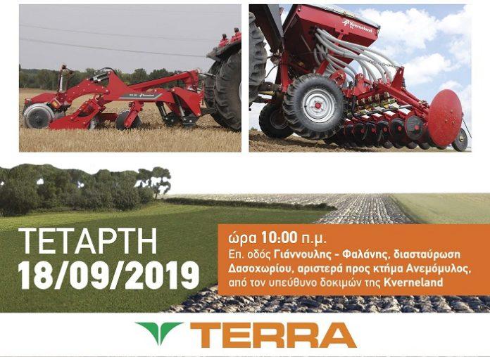 Λάρισα: Παρουσίαση των μηχανημάτων προετοιμασίας καλλιέργειας Kverneland από την Terra