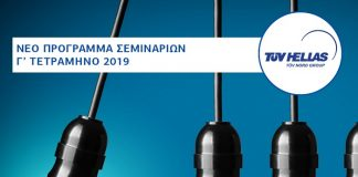 Passion for Training: Νέο πρόγραμμα εκπαιδευτικών σεμιναρίων από την TÜV