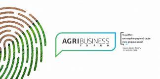 Ο ψηφιακός μετασχηματισμός του αγροδιατροφικού τομέα, θέμα του AgriBusiness Forum στις Σέρρες
