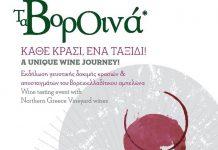 To Σάββατο 21 Σεπτεμβρίου «Τα ΒορΟινά» στη Θεσσαλονίκη