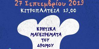 Κρήτη: Το μεγαλύτερο τραπέζι κρητικής κουζίνας στον Άγιο Νικόλαο