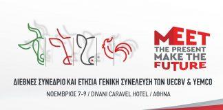 Από 7 έως 10 Νοεμβρίου το Διεθνές Συνέδριο της UECBV που διοργανώνει η ΕΔΟΚ