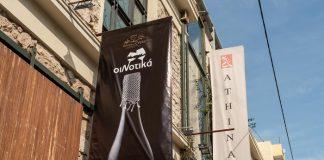 «ΟιΝοτικά 2019» Το ραντεβού του Κρητικού Αμπελώνα στην Αθήνα