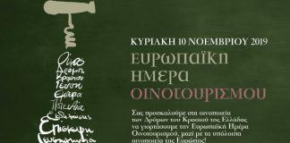 Ανοιχτά για το κοινό τα οινοποιεία των Δρόμων του Κρασιού την Ευρωπαϊκή Ημέρα Οινοτουρισμού