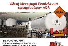 Η ασφάλεια της οδικής μεταφοράς επικίνδυνων εμπορευμάτων θέμα ημερίδας στην Αλεξανδρούπολη