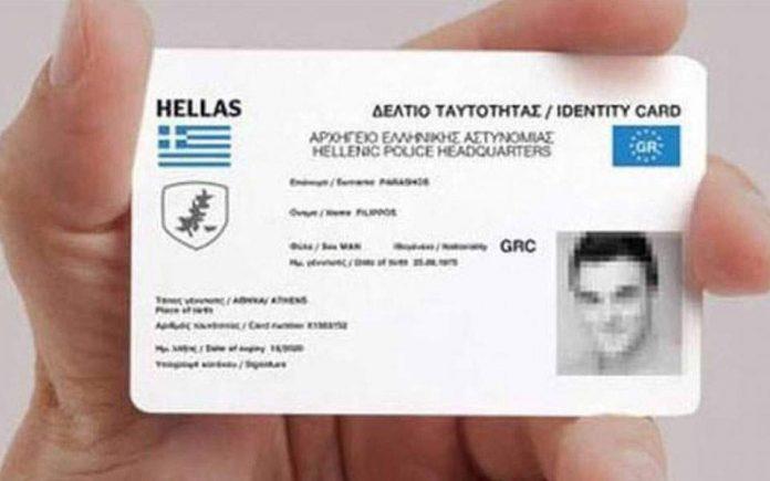 Αυτό είναι το σχέδιο για τις νέες ταυτότητες σύμφωνα με το υπουργείο Ψηφιακής Διακυβέρνησης