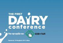 Dairy Conference, το 1ο Συνέδριο για το Γάλα και τα Γαλακτοκομικά, στις 29 Νοεμβρίου στην Αθήνα