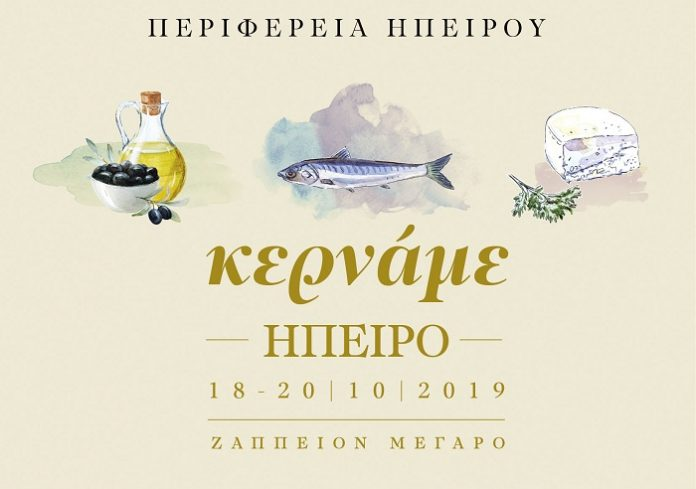 Aπό 18 έως 20 Οκτωβρίου στο Ζάππειο...«Κερνάμε Ήπειρο»