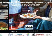 Σέρρες: «Ορεινές συνταγές» στο πλαίσιο της Παγκόσμιας Ημέρας Βουνών 2019