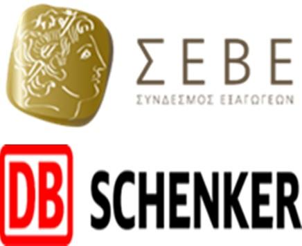Συνάντηση εργασίας ΣΕΒΕ και DB Schenker την Τετάρτη 23/10 στη Θεσσαλονίκη