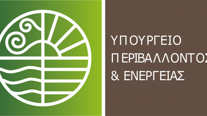 ΥΠΕΝ: Συγκροτήθηκε το νέο Κεντρικό Συμβούλιο Περιβαλλοντικής Αδειοδότησης