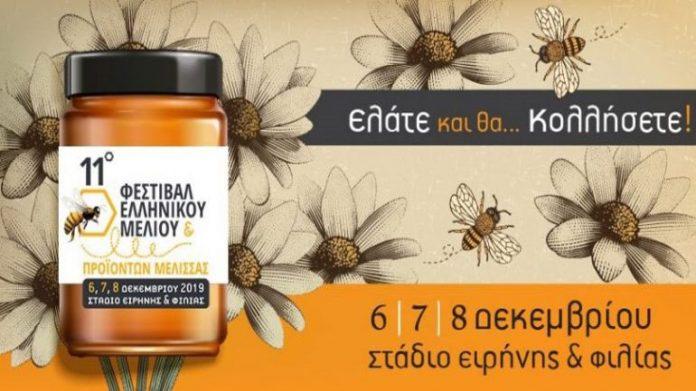 Στις 6 Δεκεμβρίου ανοίγει τις πύλες του το 11ο Φεστιβάλ Μελιού και Προϊόντων Μέλισσας στο ΣΕΦ