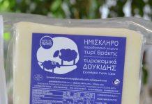 Χάλκινο Βραβείο στο World Cheese Awards για το Ημίσκληρο Κίτρινο Τυρί Δουκίδη