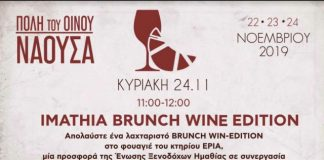 «Imathia Brunch - Wine Edition» στο πλαίσιο των εκδηλώσεων «Νάουσα Πόλη του Οίνου 2019»