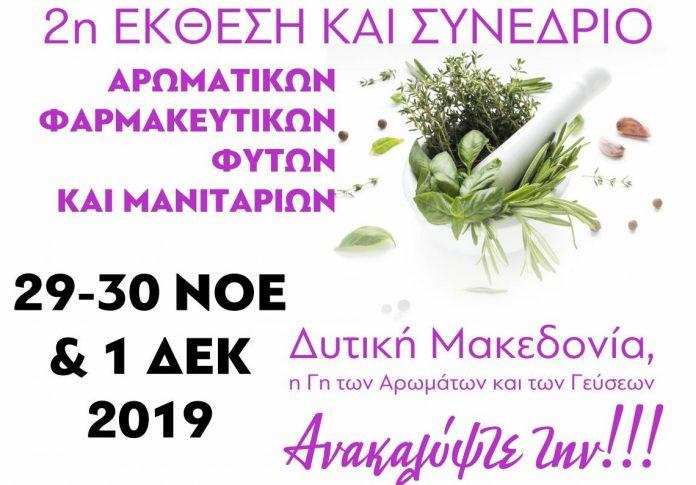 Αρωματικά Φαρμακευτικά Φυτά και Μανιτάρια στη 2η έκθεση της Κοζάνης