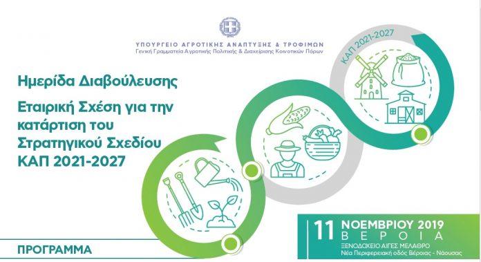 Ενημερωτικές ημερίδες διαβούλευσης για την ΚΑΠ 2021-2027 σε Βέροια και Κοζάνη