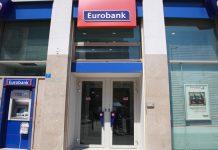 Eurobank: Aπορρόφηση κόστους ανάληψης μετρητών από ΑΤΜ σε επιπλέον 14 περιοχές