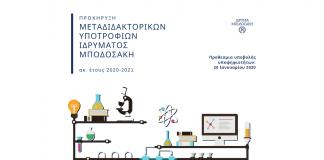 Ίδρυμα Μποδοσάκη: Προκήρυξη μεταδιδακτορικών υποτροφιών ακ. έτους 2020-2021