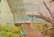 Ικαρία: Διήμερο σεμινάριο αναγνώρισης και συλλογής μανιταριών στις 14-15/12