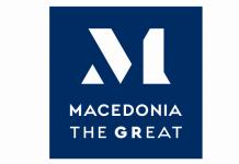 """ΣΕΒΕ: Παρουσίαση του Συλλογικού Σήματος EE """"MACEDONIA - THE GREAT"""""""