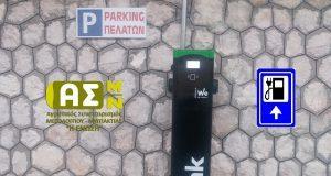 Στο Μεσολόγγι ο πρώτος σταθμός φόρτισης ηλεκτρικών αυτοκινήτων στην Αιτωλοακαρνανία