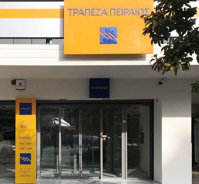 Νέο e-branch της Τράπεζας Πειραιώς στη Λάρισα