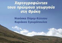 Εκδήλωση για την Προϊστορική Θράκη την Τετάρτη 20 Νοεμβρίου στην Κομοτηνή