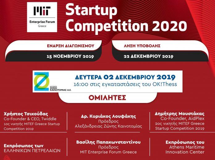 Το «Start up Competition 2020» στις 2 Δεκεμβρίου στη Θεσσαλονίκη