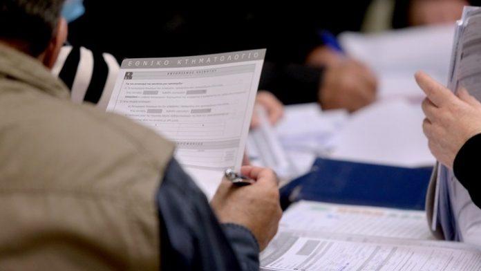 Μέσα στο α' εξάμηνο του 2020 θα ενεργοποιηθούν τα πρόστιμα για τη μη υποβολή δηλώσεων ακίνητης περιουσίας στο Κτηματολόγιο,