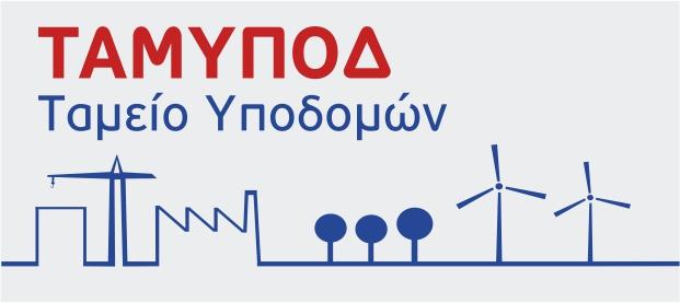 Νέο χρηματοδοτικό εργαλείογια ενεργειακές επενδύσεις από το Ταμείο Υποδομών