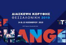 Yψηλού κύρους ομιλητές στο 4ο Thessaloniki Summit 2019 του ΣΒΕ