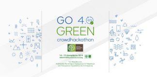 Στις 14 και 15 Δεκεμβρίου ο 1ος μαραθώνιος καινοτομίας Go 4.0 Green Crowdhackathon