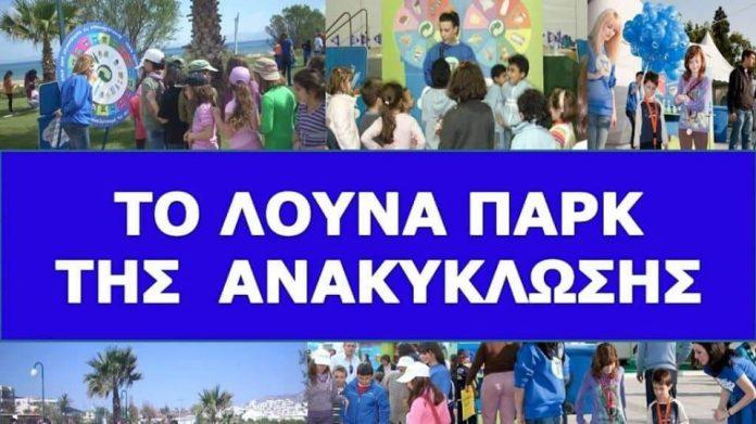 Ο Δήμος Αλεξανδρούπολης συμμετέχει στην Ευρωπαϊκή Εβδομάδα Μείωσης των Aποβλήτων