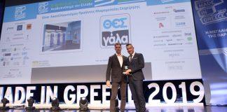 Βράβευση ΘΕΣγάλα από την Ελληνική Ακαδημία Μάρκετινγκ
