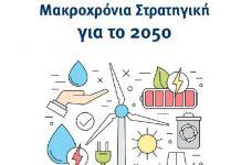 Σε δημόσια διαβούλευση έως τις 19/12 η Μακροχρόνια Στρατηγική έως το 2050 για την Ενέργεια και το Κλίμα