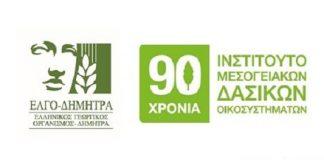 Εκδήλωση για τα 90 χρόνια από την ίδρυση του ΙΜΔΟ, παρουσία Προκόπη Παυλόπουλου