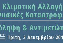 Σε εξέλιξη το συνέδριο της Ένωσης Ασφαλιστικών Εταιρειών Ελλάδος
