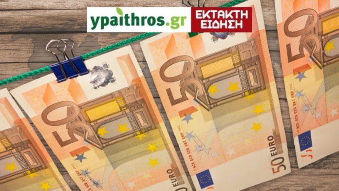 Επιβεβαίωση της «ΥΧ»: Ο ΟΠΕΚΕΠΕ πλήρωσε Άμεσες και Εξισωτική - Διαθέσιμα τα χρήματα στα ΑΤΜ