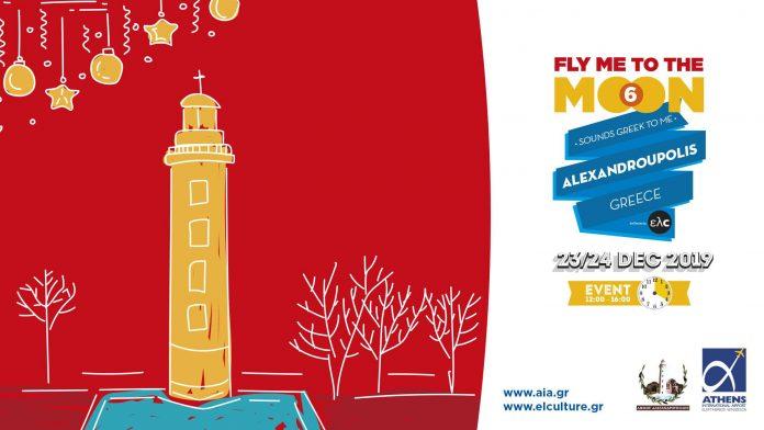 «Fly me to the moon»: Η Αλεξανδρούπολη σε όλο τον Κόσμο