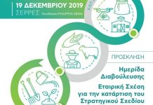 Ημερίδα διαβούλευσης για την κατάρτιση Εθνικού Στρατηγικού Σχεδίου της ΚΑΠ στις Σέρρες